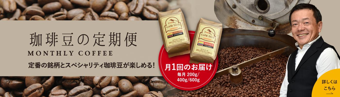 珈琲豆の定期便