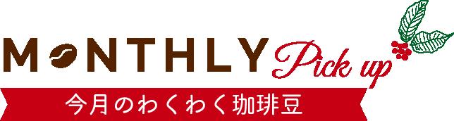 monthly Pick up 今月のわくわく珈琲豆